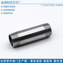 304不銹鋼雙頭外絲定做管子外螺紋接頭加厚直通無縫管子加長管件
