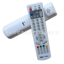 BTN廣電網絡 廈門機頂盒遙控器 新大陸 摩托羅拉 大華機頂盒