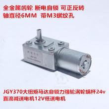 JGY370大扭矩马达自锁力强轮?#26032;?#34583;杆24v直流减速电机12V低速电机
