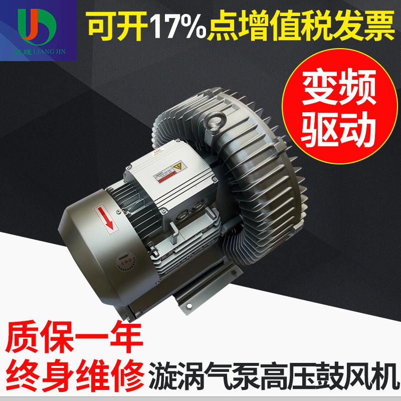 漩涡气泵高压鼓风机