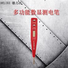 德力西电气测电笔 数显测电笔耐压家用验电电工笔带灯 正品 现货