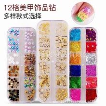 美甲飾品12格盒裝圣誕款混合鉚釘飾品鉆珍珠花水鉆彩鉆指甲鉆飾品