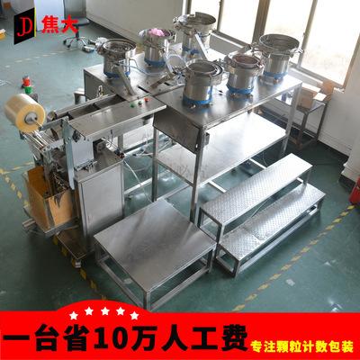 厂家定制非标自动记数螺丝包装机 操作简单多功能螺丝包装机