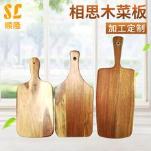 定制相思木菜板 防滑砧板橡胶木水果菜板 家用厨房刀板切菜板加工
