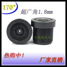 2.1mm監控鏡頭 1.8mm 1/3安防監控攝像機 廣角魚眼鏡頭