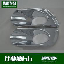 适用于比亚迪G6改装专用 前雾灯装饰 ABS电镀雾灯罩框亮条贴片