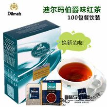 原装进口Dilmah迪尔玛锡兰红茶 餐饮酒店客户调饮茶 实惠19种口味