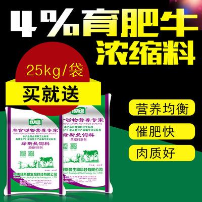 厂家直销肉牛通用浓缩料 牛羊饲料添加剂育肥生长快牛浓缩料批发