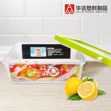 【厂家直销】华资823大号保鲜盒塑料透明加厚冰箱防漏储物盒套装
