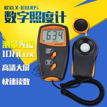 欣宝LX1010BS光度仪照度表光度计亮度表便携式数字型测光表