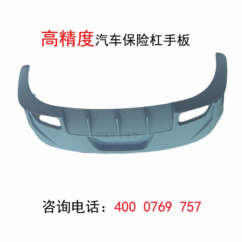塑胶手板之汽车保险杠手板