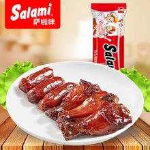 萨啦咪肉类零食 烤制1+1 小鸡腿28g*80包 休闲食品 零食厂家批发