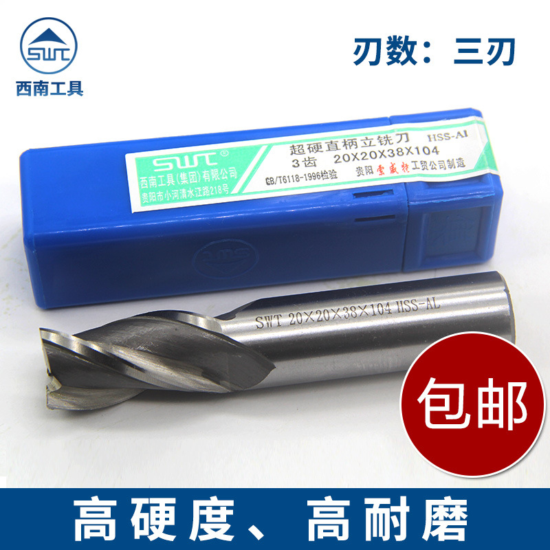 3刃 SWT西南超硬白鋼直柄立銑刀 西南直柄立銑刀3 4 5 6 8 10到25
