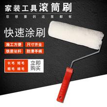 厂家直销9寸滚筒刷 混纺腈纶滚筒刷 涂料乳胶漆无缝热熔滚筒