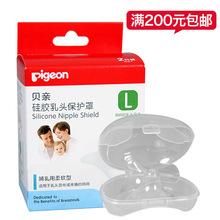 贝亲硅胶乳头保护罩M/L柔软型2只装贝亲大码乳头保护罩QA25