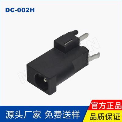 供应DC002H DC直流充电座 180度立式 插件DC插座