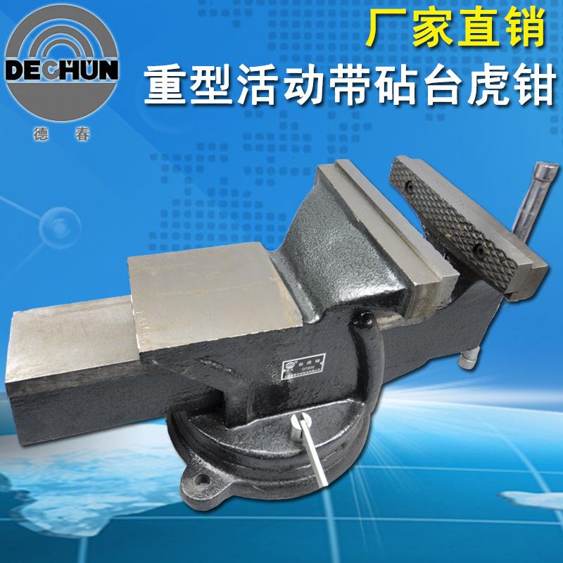批发大连德春台虎钳 6寸活动带砧旋转重型钳子 机用台钳QT150mm
