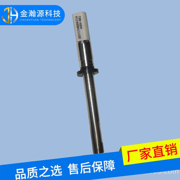 焊咀烙铁咀 白光FX-838焊台 应用咀T20-D24焊咀 HAKKO/白光