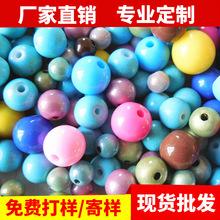彩色圆珠批发儿童DIY手工串珠材料 糖果珠亚克力散珠子来样定制