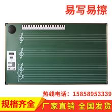 電子五線譜電教板學校音樂五線譜音樂教室專用黑板帶鍵盤
