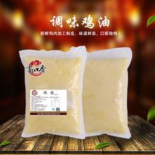 蜀口香调味火锅鸡油汤锅调味品 火锅煲汤调料底料食用油1kg批发