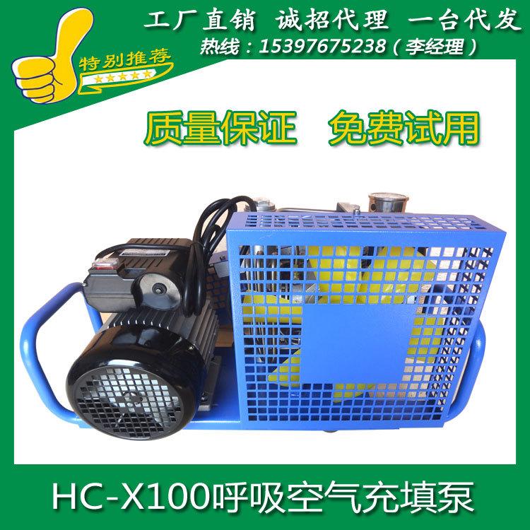 HC-X100消防呼吸打气泵维修保养价格优惠诚招代理商