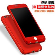 外贸苹果iPhone6手机壳 6Splus保护套360全包壳7PlusPC磨砂手机壳
