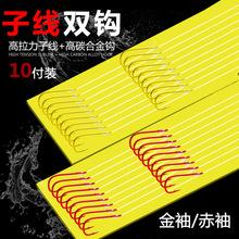 成品子線雙鈎金袖赤袖有刺 台釣垂釣用品魚鈎綁好的釣魚子線10付