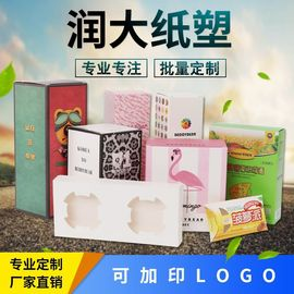Universal color printing food packaging box Environmentally friendly cosmetic paper box Insulation cup color paper box can be printed logo
