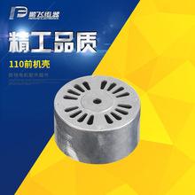 铝型材端盖 鹏飞电器 电容电机端盖 防爆端盖 滤清器端盖