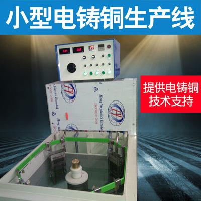 实验室用电铸铜设备