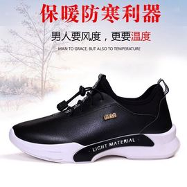 Baxter step plush thickened lovers' shoes men's shoes running winter pu women's shoes waterproof solid color sports leisure