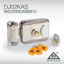 宏泰DJ02KAS雙面刷卡電機鎖 智能鎖具 出租屋用 小區門禁一卡通