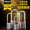 厂家直销304不锈钢挂锁长梁防锈挂锁防锈防盗锁头
