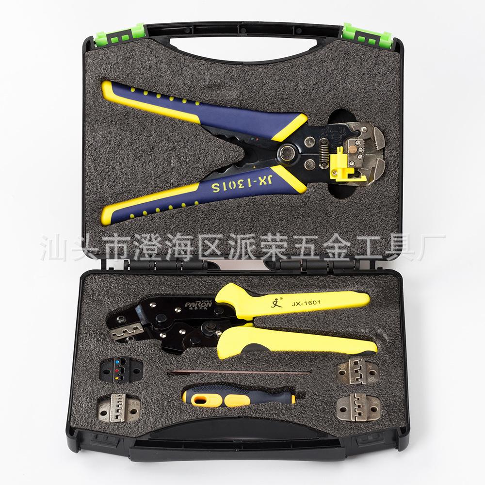 精装工具箱套装5合1多口模多规格棘轮省力端子压接钳配高档剥线钳