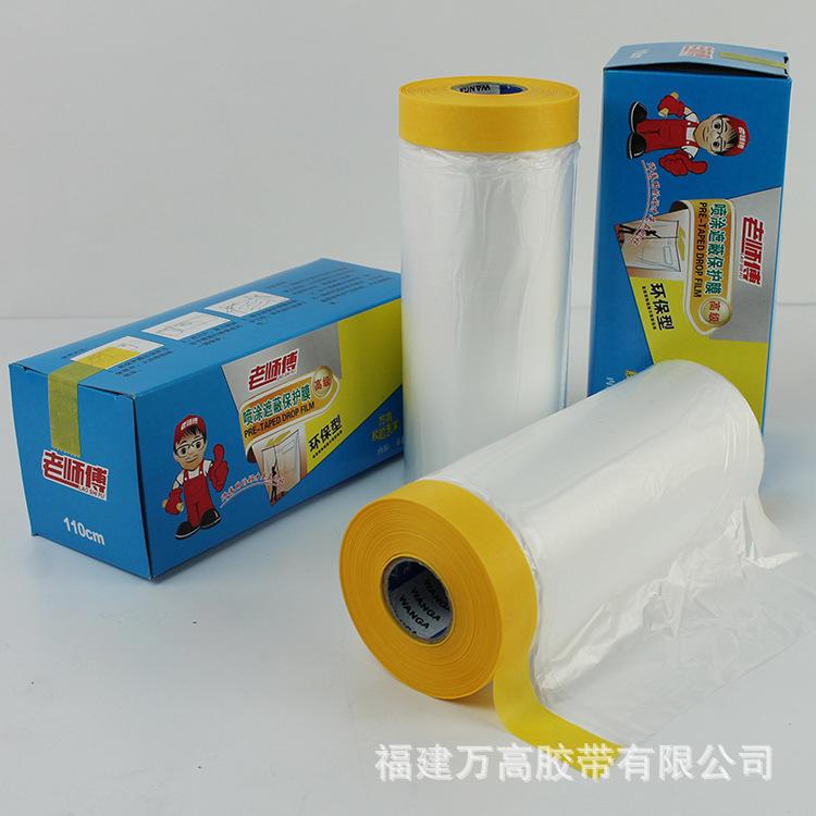 老师傅保护膜110-7