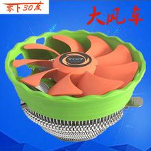 大風車 cpu風扇/電腦散熱器/多平臺/amd intel通用 DIY裝機店