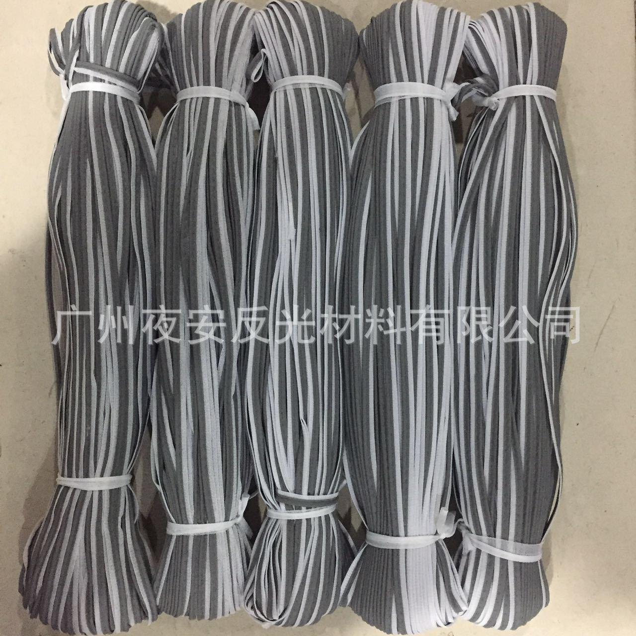 高亮化纤反光包边有网布反光绳 时尚多用途装饰辅料反光包边条