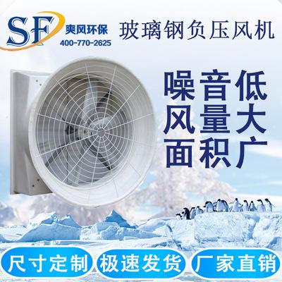 玻璃钢负压风机SF-146PZ01型号现成本价出售