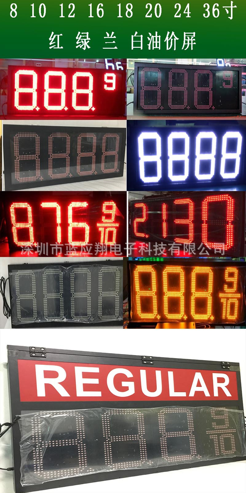 8888 oil price screen