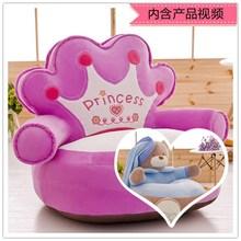 厂家直销 新品创意毛绒玩具迷你皇冠沙发坐垫儿童卡通懒人沙发