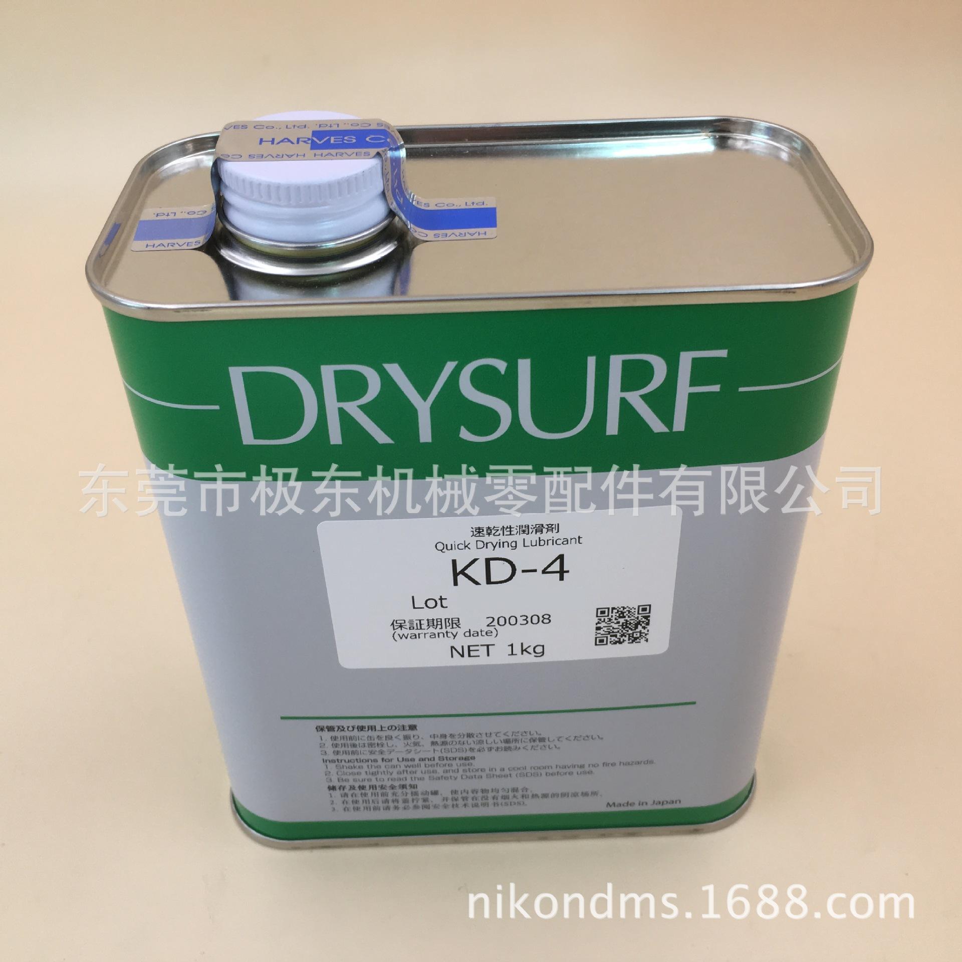 供应原装日本HARVES厂家 DRYSURF KD-4 润滑剂