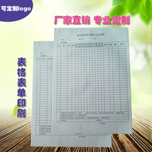廠家專業定做工廠表格表單 產品訂貨單 生產流程記錄卡印刷定制