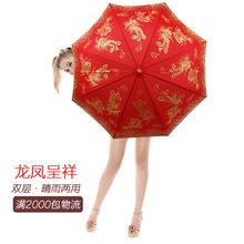 结婚用品新娘红雨伞长柄结婚红伞双层蕾丝婚庆伞直杆龙凤伞陪嫁品