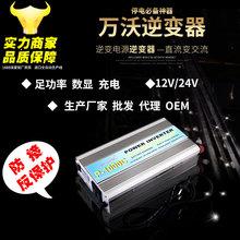 power inverter12V24V1000W&oneworld