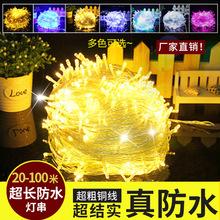 工廠直銷LED彩燈閃燈串燈節日燈串滿天星婚慶節日裝飾燈 戶外防水