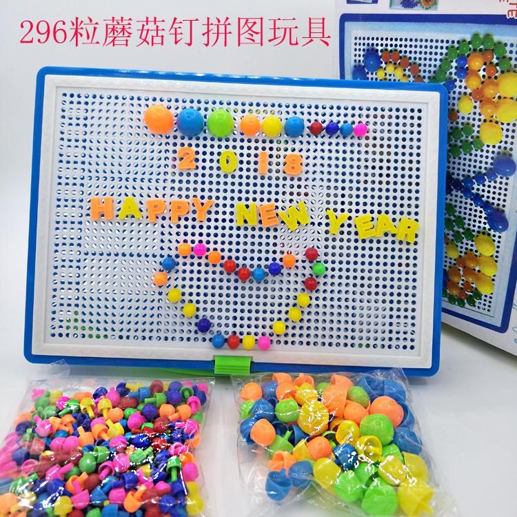 益智DIY套装296粒蘑菇钉拼图玩具儿童拼插插珠296颗组合创意积木