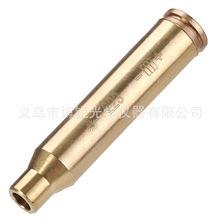 厂家直销223REM 红激光校准仪校瞄器 5.56mm红激光校准仪223校瞄