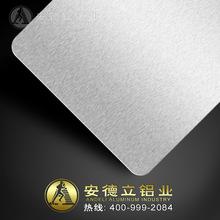 阳极氧化表面处理加工厂 氧化拉丝铝板 本色铝板 氧化拉丝加工