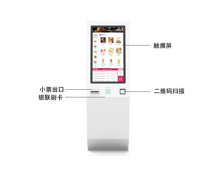 32寸立式点餐机、外观说明-广州磐众智能科技有限公司